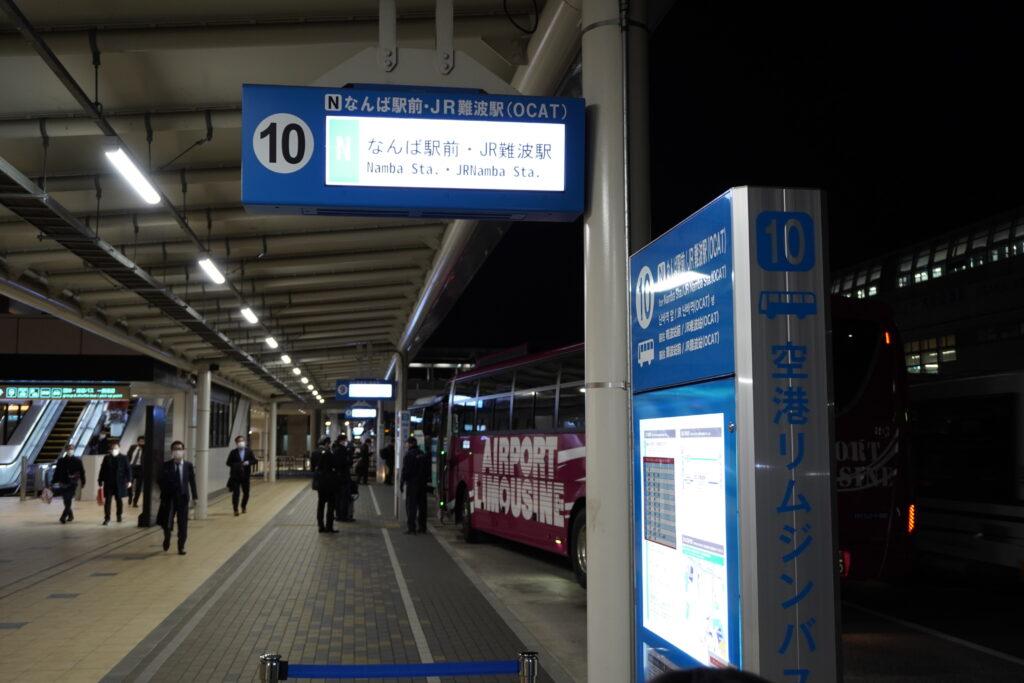 伊丹空港 リムジンバス乗り場