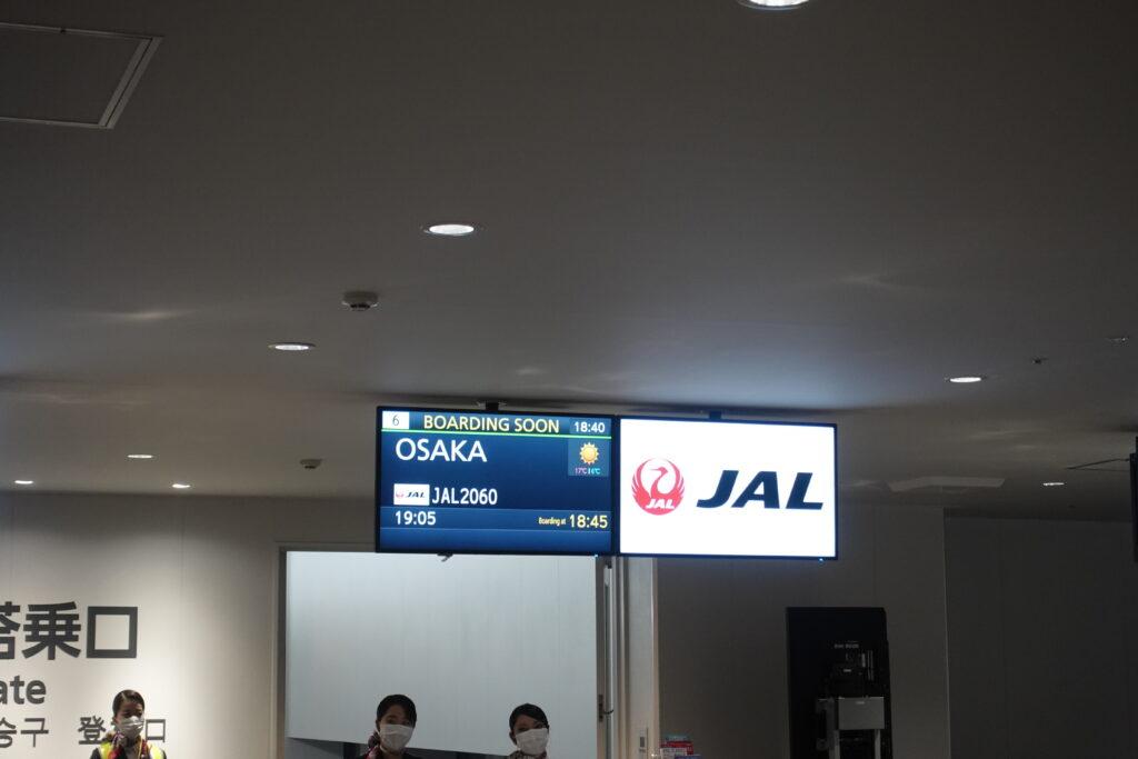 福岡空港6番搭乗口
